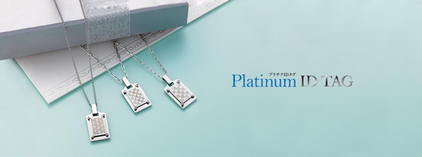 Platinum ID TAG pt プラチナID QRコード ペンダント