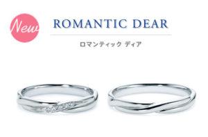 RomanticBlue-左4A2001-右4B2001